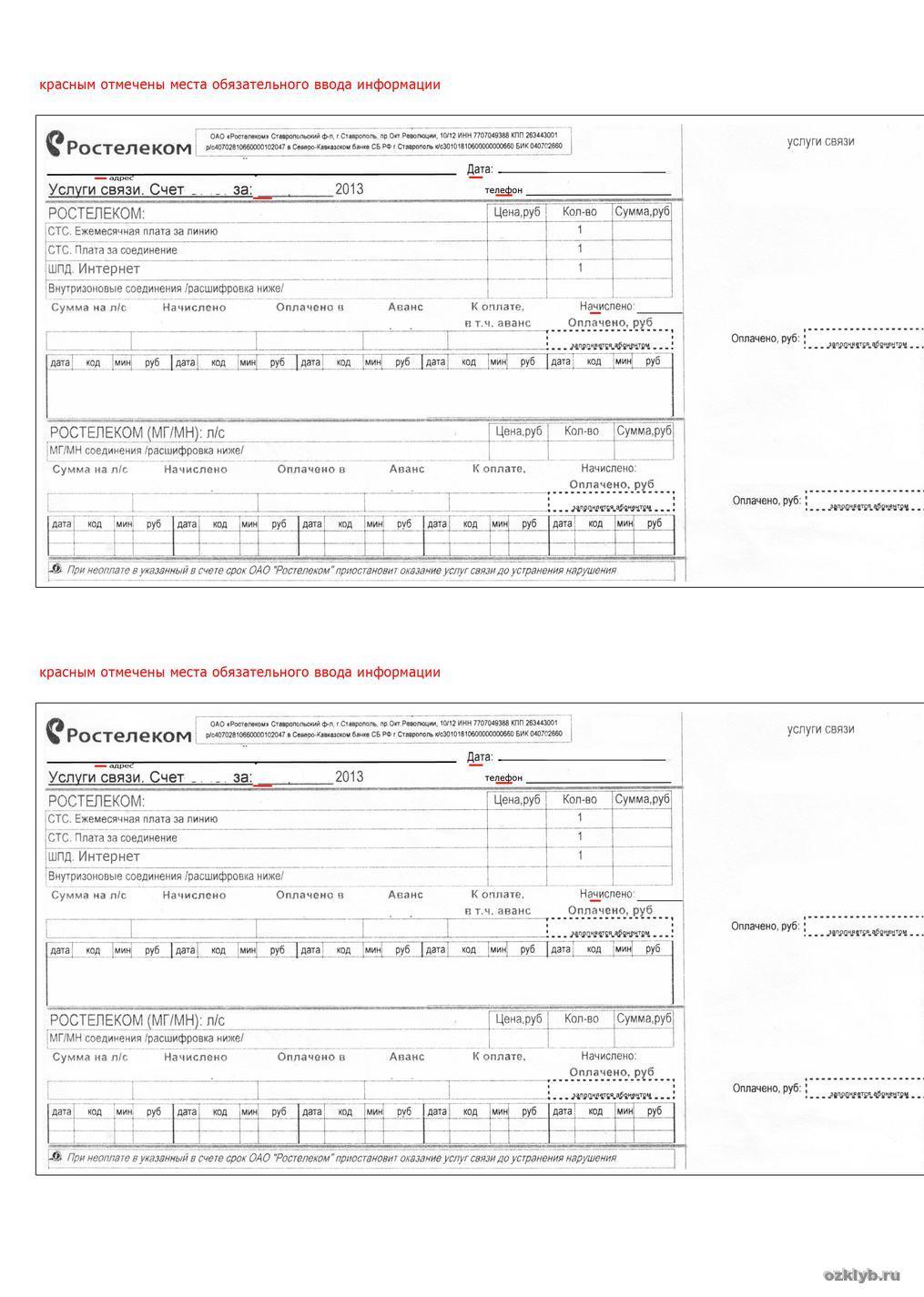 образец квитанции на оплату за услуги